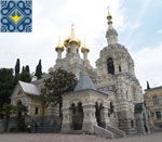 Yalta Sights - Alexander Nevsky Cathedral